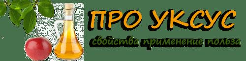 Уксус - полезные свойства и применение