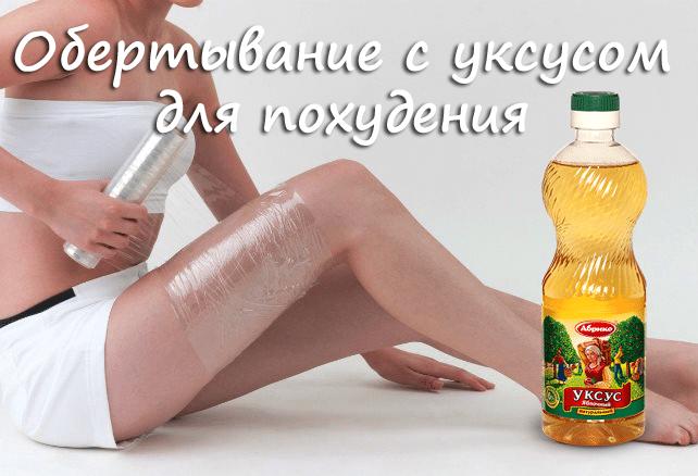 Обертывания для похудения в домашних условиях яблочный уксус