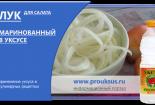 маринованный лук для салата