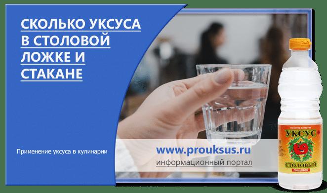 уксус-стакан
